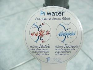 ความแตกต่างของน้ำดื่มธรรมดา Vs. Pi water
