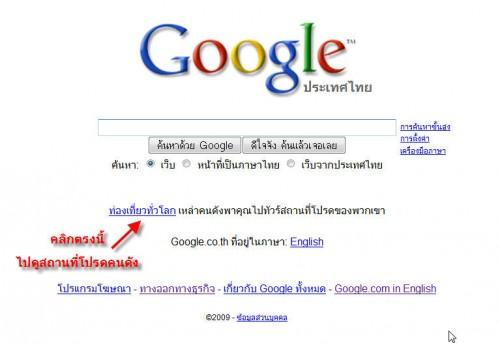 Google Favoriteplaces