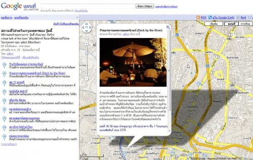 Google Maps แสดงสถานที่โปรดของ Woody