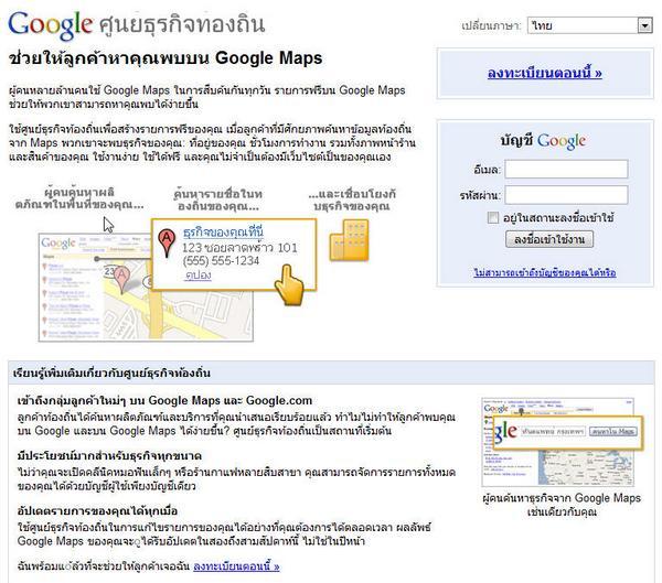 google-LBC1