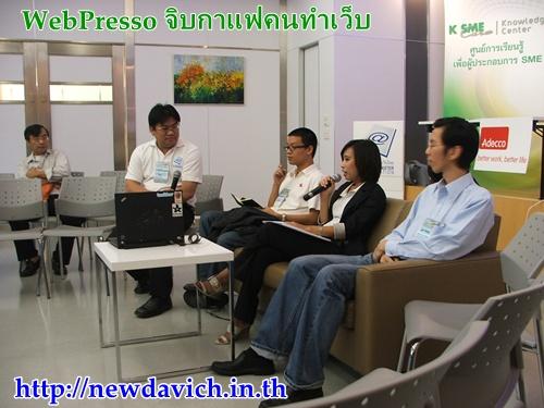 Webpressoจิบกาแฟคนทำเว็บ