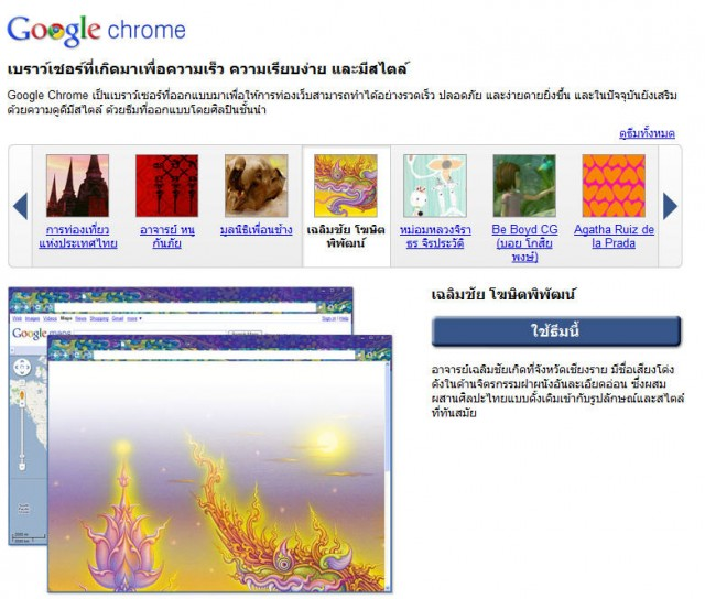 Google-Chrome-Theme