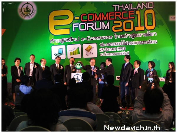 เปิดงาน Thailand e-commerce forum