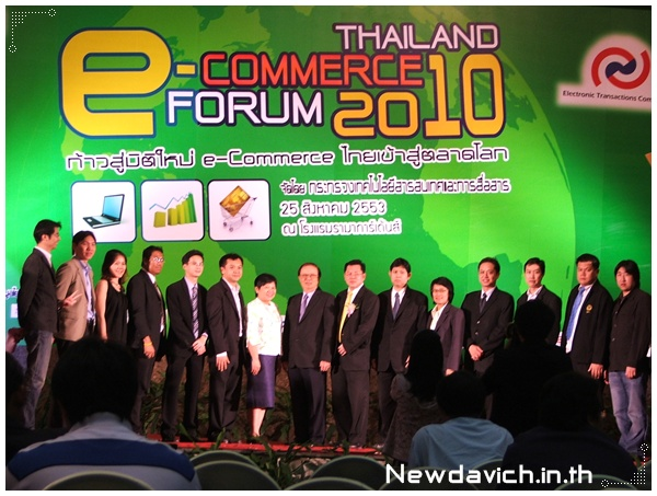 พิธีปิดงานเสวนา Thailand e-commerce forum2010