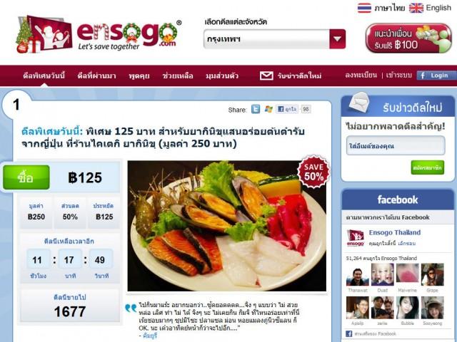 สมัครensogo.com