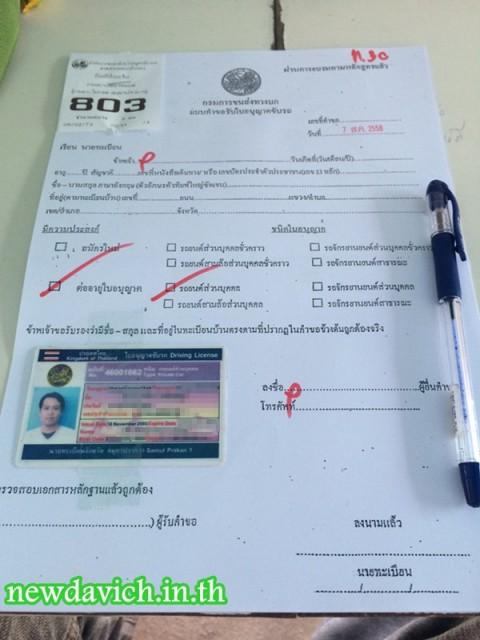 ตัวอย่างแบบฟอร์มคำขอใบอนุญาตขับรถ