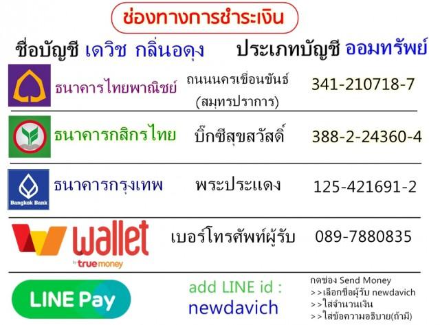 BankAccount-davich-3Bank1Wallet1LinePay