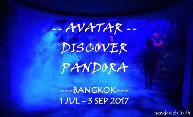 นิทรรศการ Avatar Discover Bangkok