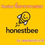 Review-Honestbee-Foodservice