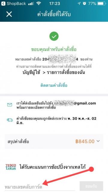 Finish-Purchase-Lazada-shopback-app