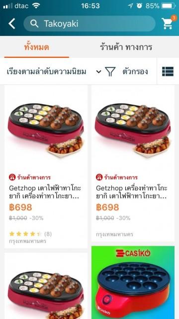 สั่งซื้อเตาทาโกะยากิผ่านแอป