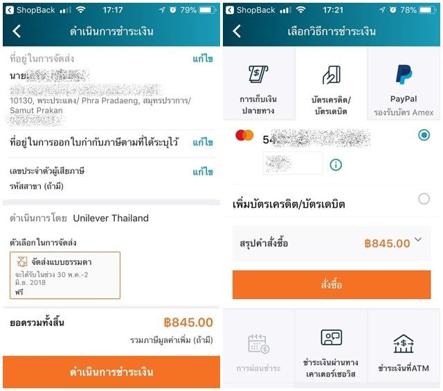 Payment-lazada-shopback-app