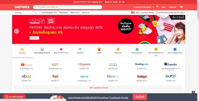 Homepage Shopback Thailand
