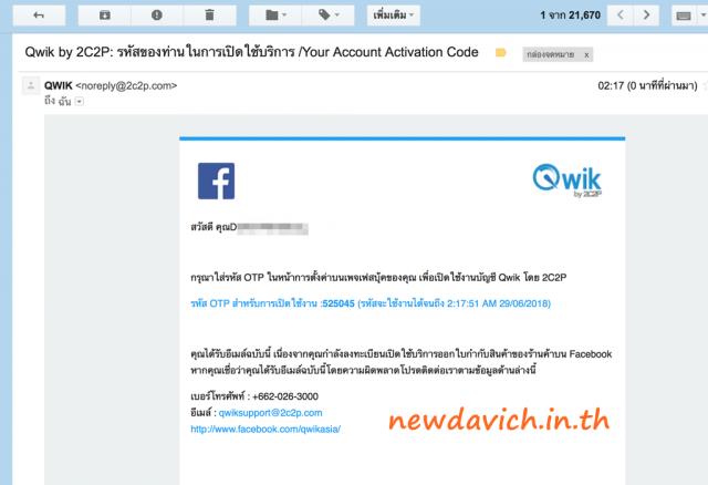 รับรหัส OTP ทางอีเมล์จาก Qwik