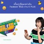 Pay K Plus app Facebook Payment