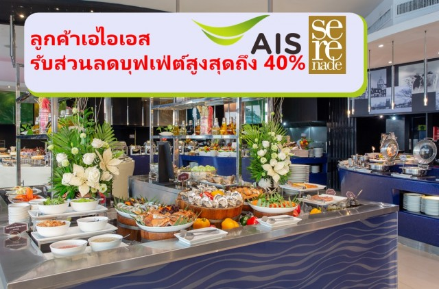 โปรบุฟเฟ่ต์ AIS ลด40% - โรงแรมแม่น้ำรามาดา